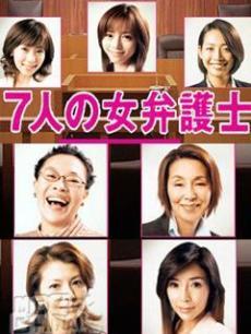 七人女律师