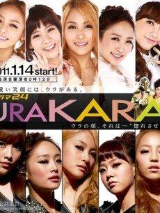 URAKARA/另一面KARA/不一样的KARA